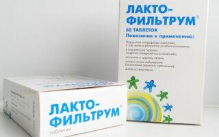 Лактофильтрум — надежное средство от прыщей