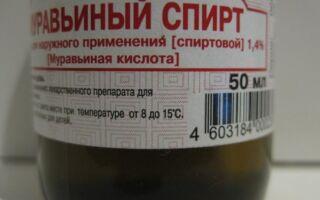 Использование муравьиного спирта против акне