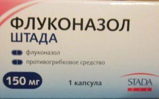 Флуконазол — доступное и эффективное средство против грибкового поражения