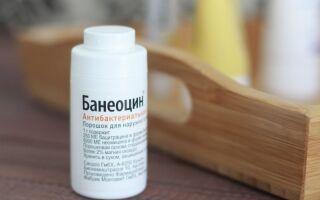 Применение Банеоцина против герпеса