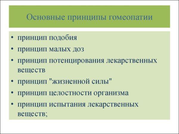 Принципы гомеопатии