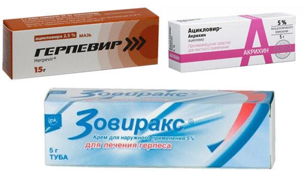 Медикаментозная терапия герпеса