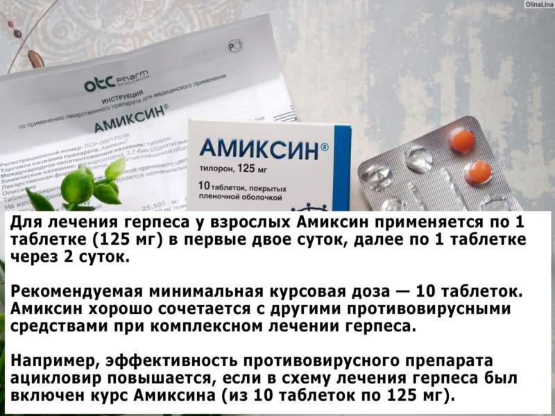 Схема приема амиксина при герпесе для взрослых