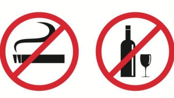 Не пить, не курить