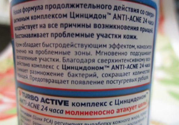 Крем SOS с цинцидоном