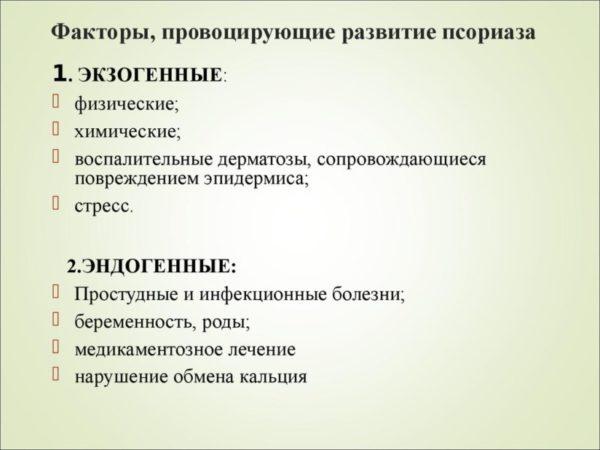 Провоцирующие факторы псориаза