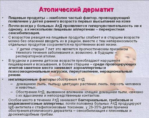 Причины атопического дерматита