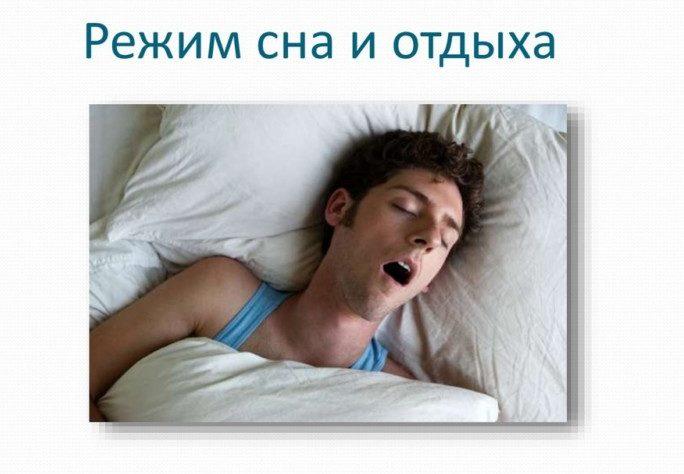 Режим сна и отдыха